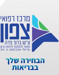 לוגו של בית חולים פוריה